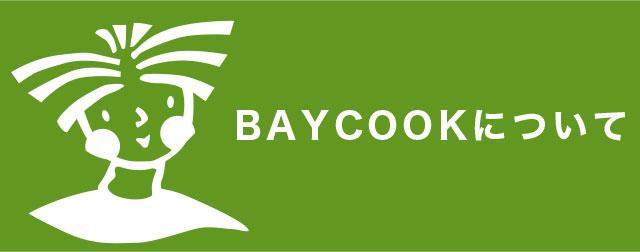 BAYCOOKについて