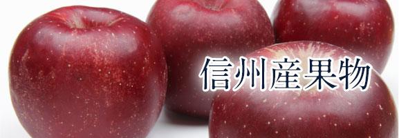 信州産果物