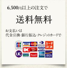 5,480円以上の注文で送料無料 支払いは代金引換・銀行振込・クレジットカードで