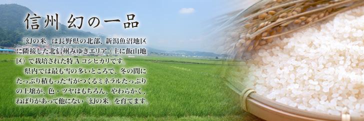幻の米【特A地区飯山こしひかり】
