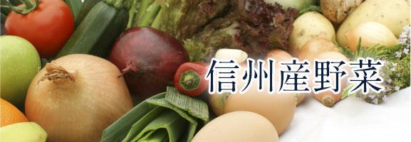 信州産野菜